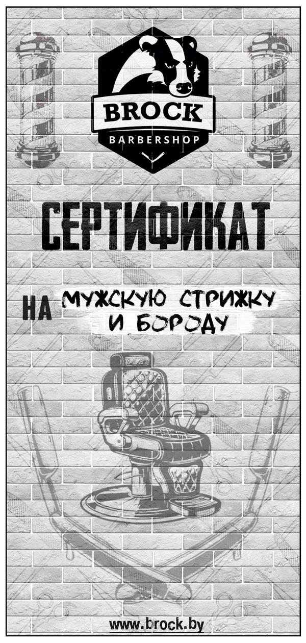 Подарочный сертификат Барбершоп Минск Brock